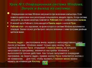 Урок №1:Операционная система Windows. Запуск и выход из системы. Операционная