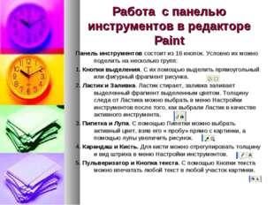 Работа с панелью инструментов в редакторе Paint Панель инструментов состоит и