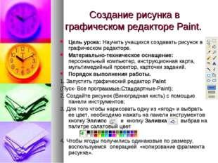 Создание рисунка в графическом редакторе Paint. Цель урока: Научить учащихся