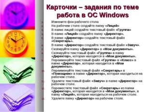 Карточки – задания по теме работа в ОС Windows Измените фон рабочего стола На