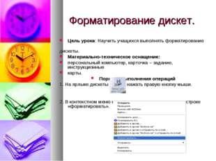 Форматирование дискет. Цель урока: Научить учащихся выполнять форматирование