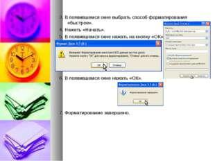 3. В появившемся окне выбрать способ форматирования «быстрое». 4. Нажать «Нач