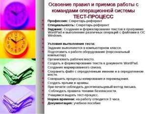 Освоение правил и приемов работы с командами операционной системы ТЕСТ-ПРОЦЕС