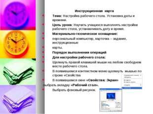 Инструкционная карта Тема: Настройка рабочего стола. Установка даты и времени