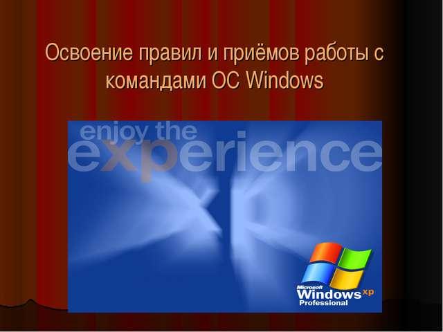 Освоение правил и приёмов работы с командами OC Windows