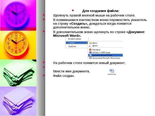 Для создания файла: Щелкнуть правой кнопкой мыши на рабочем столе. В появивше...