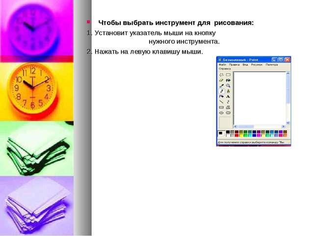 Чтобы выбрать инструмент для рисования: 1. Установит указатель мыши на кнопку...