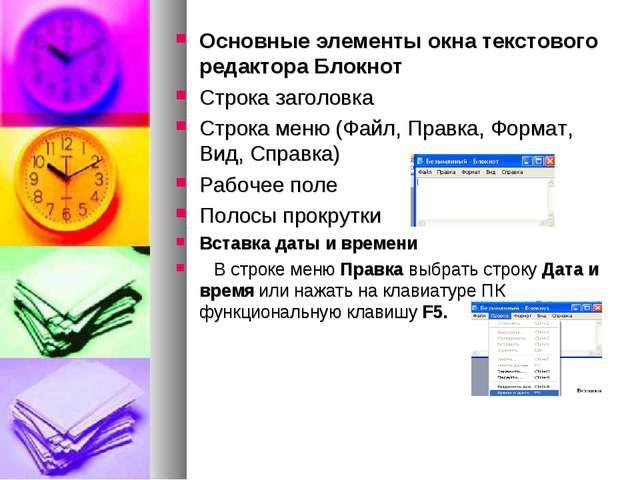 Основные элементы окна текстового редактора Блокнот Строка заголовка Строка м...