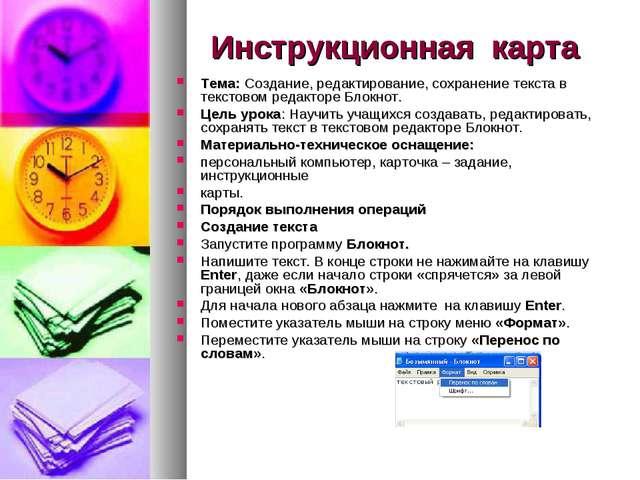Инструкционная карта Тема: Создание, редактирование, сохранение текста в текс...