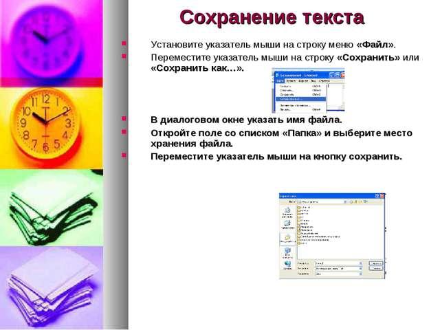 Сохранение текста Установите указатель мыши на строку меню «Файл». Переместит...
