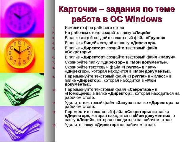Карточки – задания по теме работа в ОС Windows Измените фон рабочего стола На...