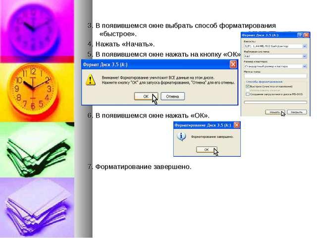 3. В появившемся окне выбрать способ форматирования «быстрое». 4. Нажать «Нач...