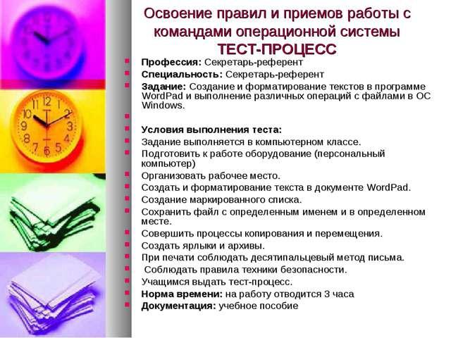 Освоение правил и приемов работы с командами операционной системы ТЕСТ-ПРОЦЕС...