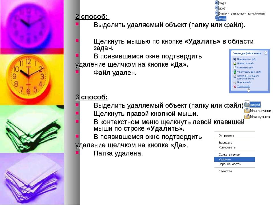 2 способ: Выделить удаляемый объект (папку или файл). Щелкнуть мышью по кнопк...