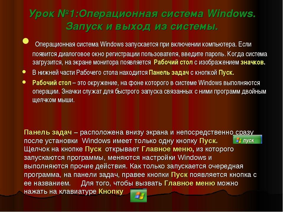 Урок №1:Операционная система Windows. Запуск и выход из системы. Операционная...
