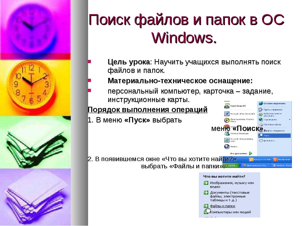 Поиск файлов и папок в ОС Windows. Цель урока: Научить учащихся выполнять пои...