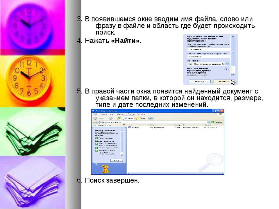 3. В появившемся окне вводим имя файла, слово или фразу в файле и область где...