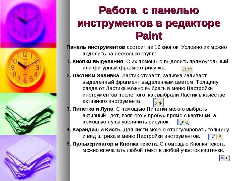 Работа с панелью инструментов в редакторе Paint Панель инструментов состоит и...