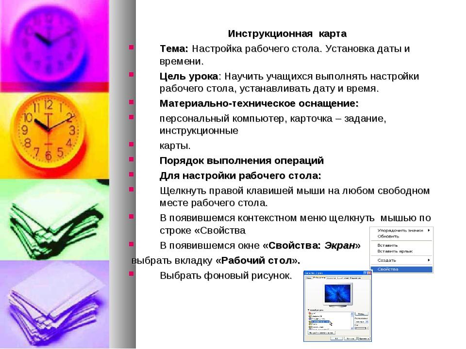 Инструкционная карта Тема: Настройка рабочего стола. Установка даты и времени...