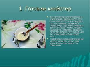 1. Готовим клейстер Для изготовления клейстера берем 4 стакана воды. Держим н