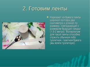 2. Готовим ленты Нарезают из бумаги ленты шириной полтора-два сантиметра и дл