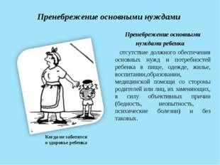Пренебрежение основными нуждами Пренебрежение основными нуждами ребенка отсут
