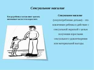 Сексуальное насилие Сексуальное насилие (злоупотребление детьми) – это вовл