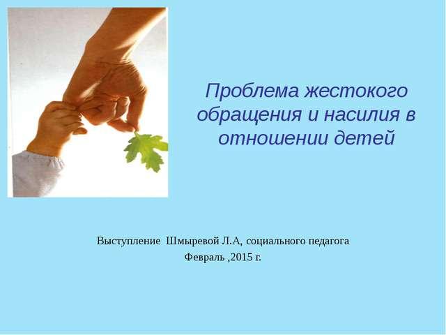 Проблема жестокого обращения и насилия в отношении детей Выступление Шмырево...