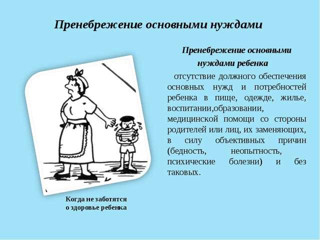 Пренебрежение основными нуждами Пренебрежение основными нуждами ребенка отсут...