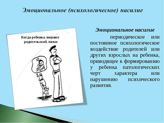 Эмоциональное насилие периодическое или постоянное психологическое воздейств...