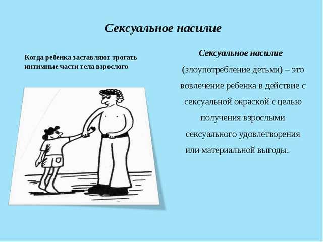 Сексуальное насилие Сексуальное насилие (злоупотребление детьми) – это вовл...