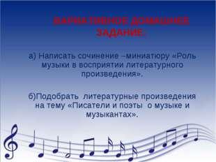 ВАРИАТИВНОЕ ДОМАШНЕЕ ЗАДАНИЕ: а) Написать сочинение –миниатюру «Роль музыки в