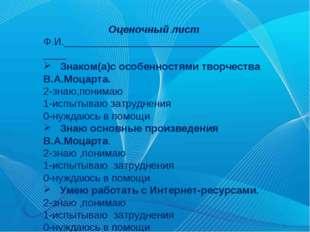 Оценочный лист Ф.И.______________________________________ Знаком(а)с особенно