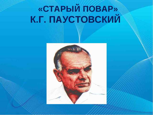 «СТАРЫЙ ПОВАР» К.Г. ПАУСТОВСКИЙ