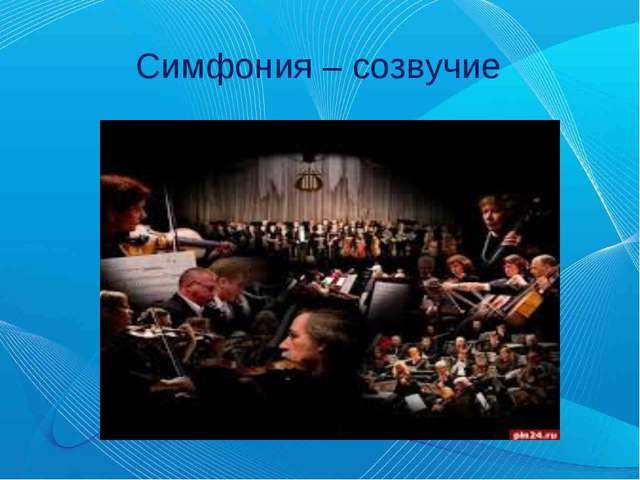Симфония – созвучие