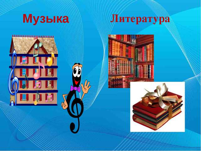 Музыка Литература