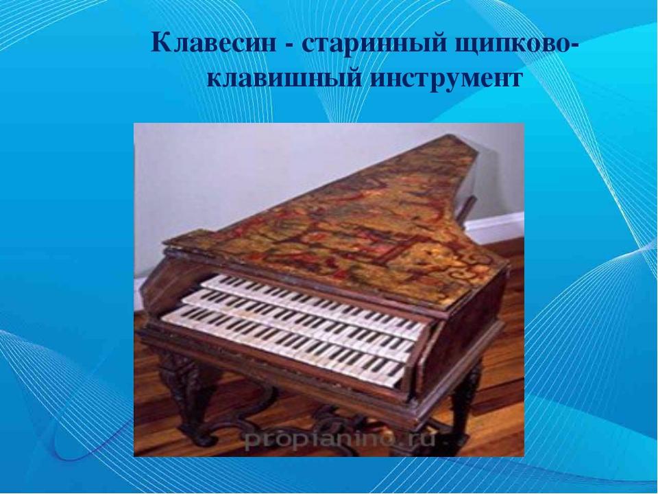 Клавесин – старинный, щипково-клавишный музыкальный инструмент Клавесин - ста...