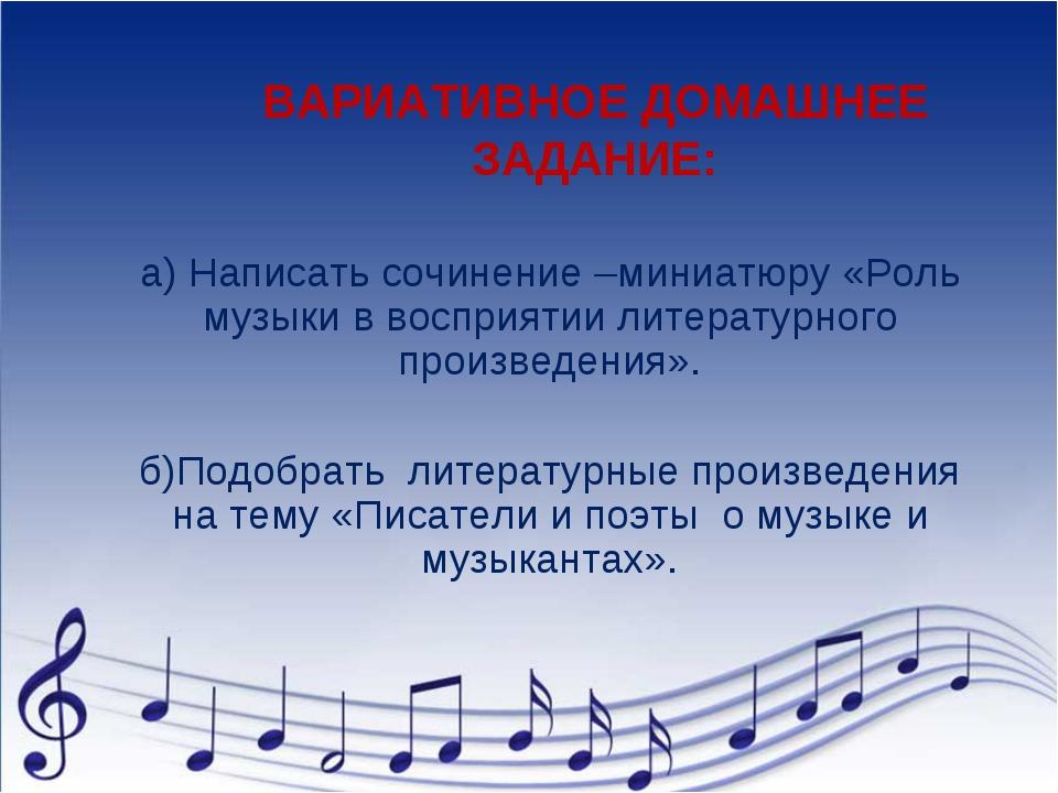 ВАРИАТИВНОЕ ДОМАШНЕЕ ЗАДАНИЕ: а) Написать сочинение –миниатюру «Роль музыки в...