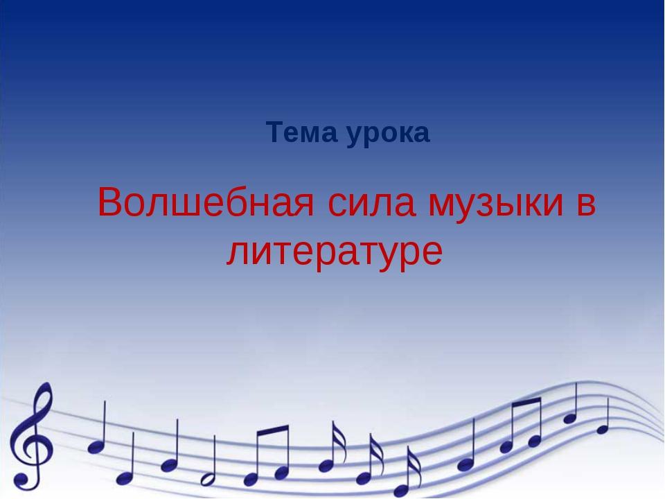Волшебная сила музыки в литературе Тема урока