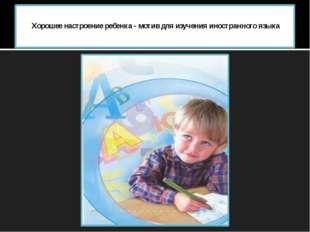 Хорошее настроение ребенка - мотив для изучения иностранного языка