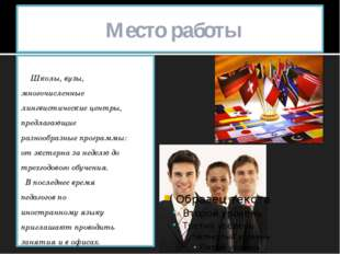 Место работы Школы, вузы, многочисленные лингвистические центры, предлагающи