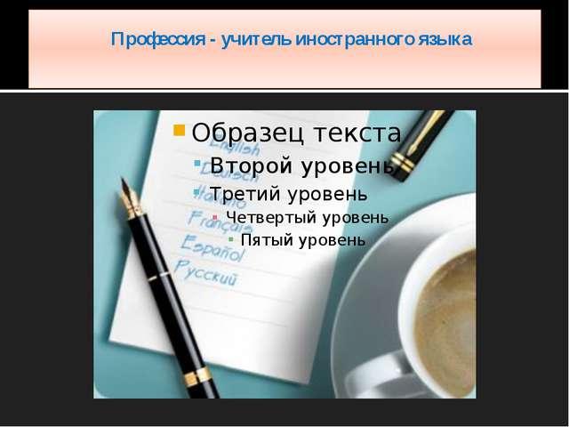 Профессия - учитель иностранного языка