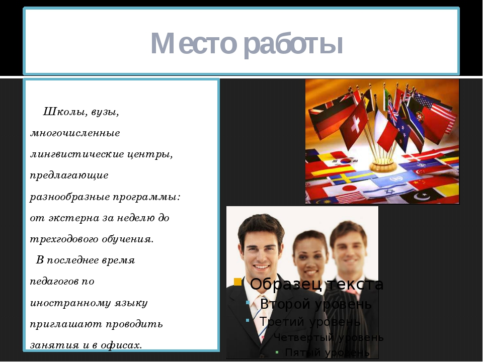 Место работы Школы, вузы, многочисленные лингвистические центры, предлагающи...
