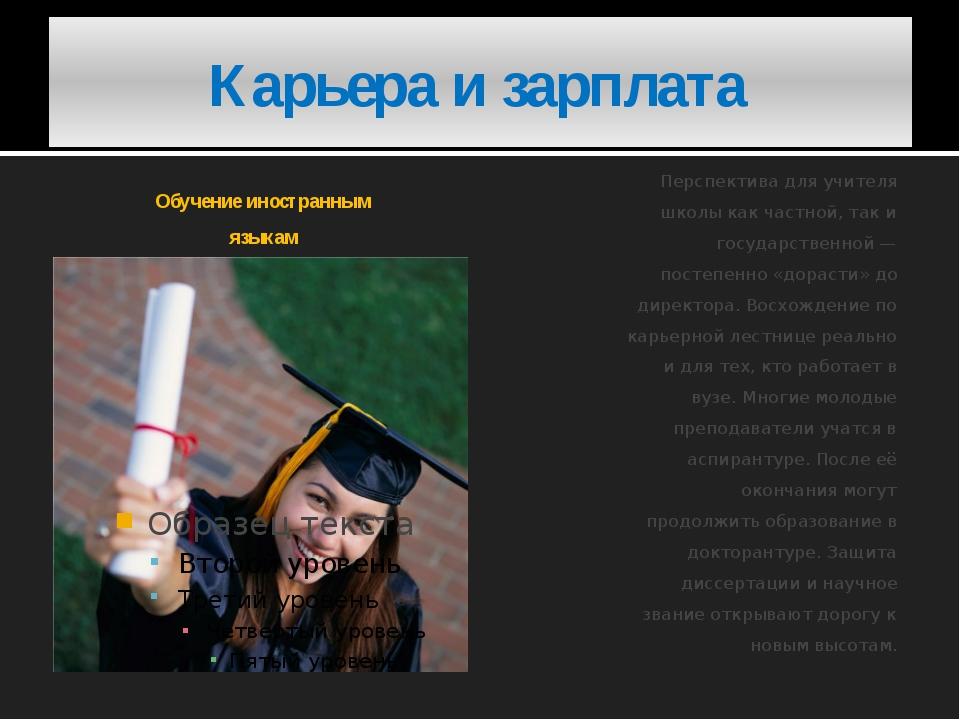Карьера и зарплата Обучение иностранным языкам Перспектива для учителя школы...