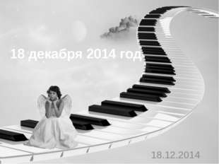 18 декабря 2014 год 18.12.2014