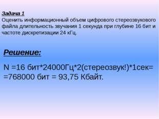 Задача 1 Оценить информационный объем цифрового стереозвукового файла длитель