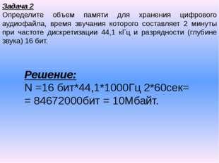 Задача 2 Определите объем памяти для хранения цифрового аудиофайла, время зву
