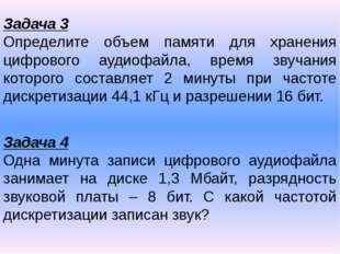 Задача 3 Определите объем памяти для хранения цифрового аудиофайла, время зву