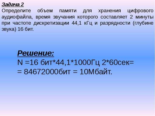 Задача 2 Определите объем памяти для хранения цифрового аудиофайла, время зву...