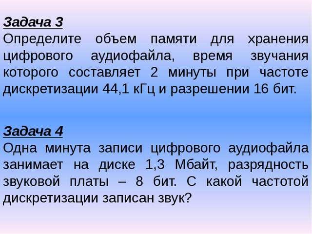 Задача 3 Определите объем памяти для хранения цифрового аудиофайла, время зву...